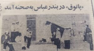 22 2 300x165 - خاطرات صحنه /خاطره ی اول /«زنده یادمحمد ضعیفی»