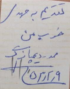 photo 2020 12 14 23 46 59 236x300 - خاطرات صحنه /خاطرۀهفتم/ «زندهیاد محمد ضعیفی»