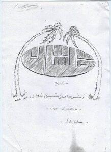 شش 218x300 - خاطرات صحنه /خاطره ی هفتم/«زنده یادمحمد ضعیفی»