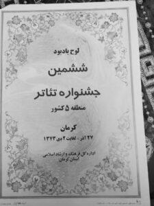 5 3 225x300 - خاطرات صحنه /خاطره ی هفتم/«زنده یادمحمد ضعیفی»
